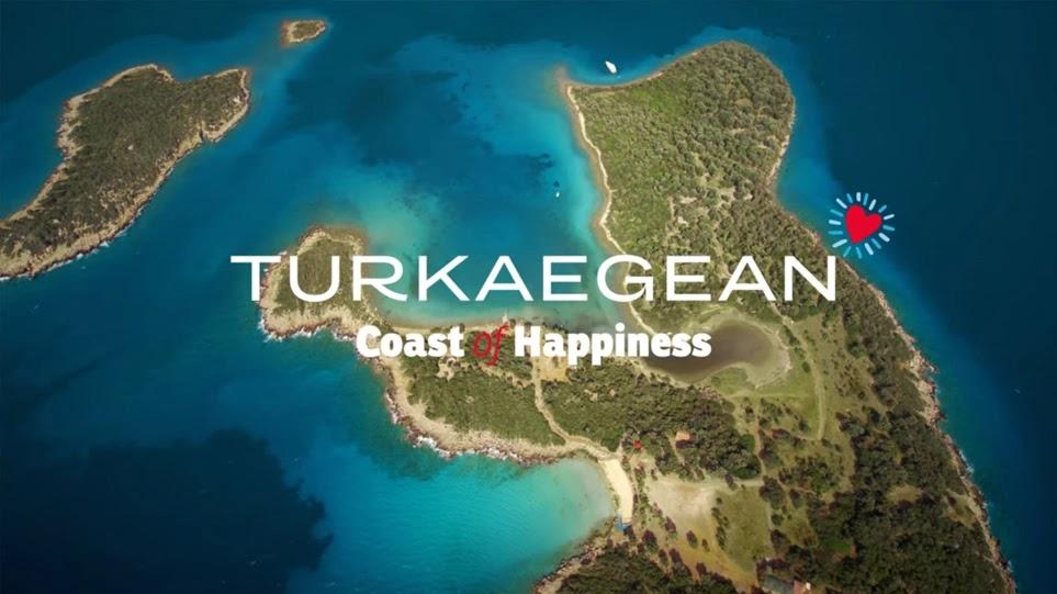 Η Τουρκία πουλάει... «Turkaegean»: Τουριστική καμπάνια με επίκεντρο το Αιγαίο