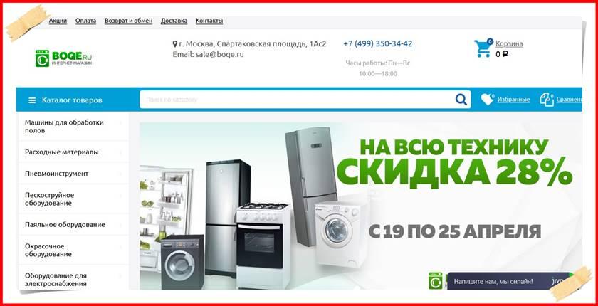 Мошеннический сайт boqe.ru – Отзывы о магазине, развод! Фальшивый магазин