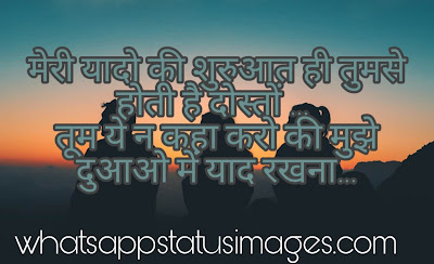 Dosti Shayari Roman English