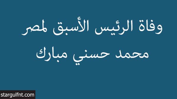 وفاة الرئيس الأسبق لمصر محمد حسني مبارك
