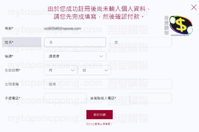 香港士多(Ztore)個人資料