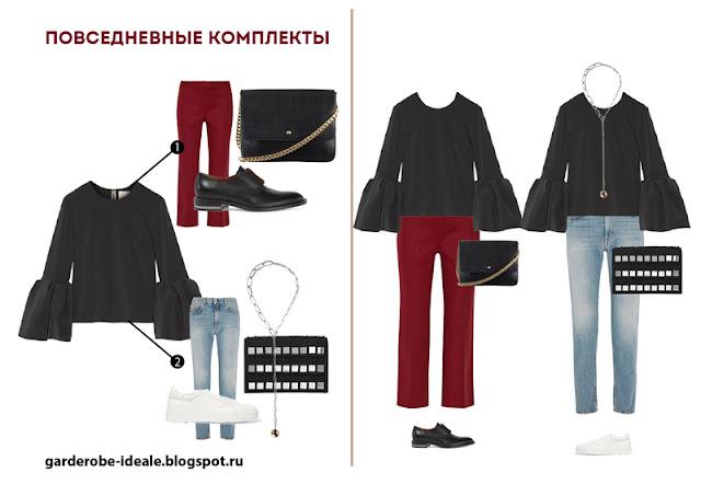 Черный топ с рукавами с воланами с красными брюками и джинсами