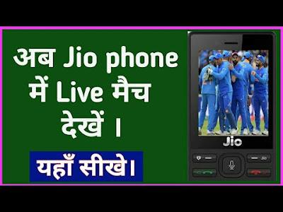 Jio Phone Me Live Cricket Match Kaise Dekhe, ipl 2021