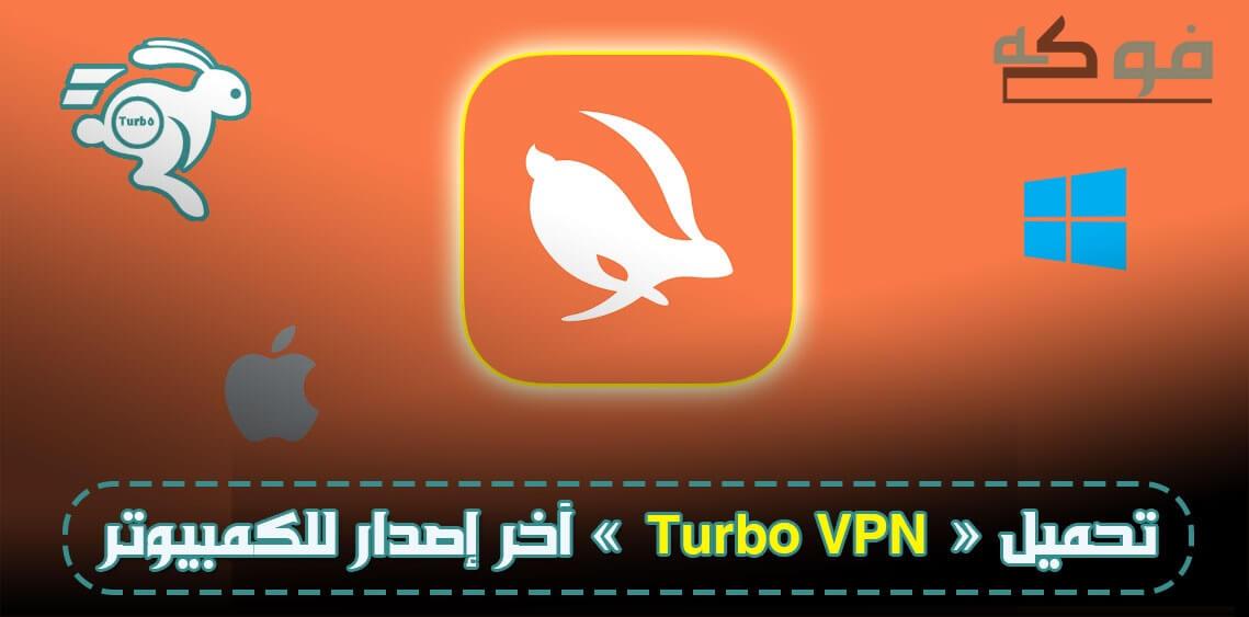 تحميل برنامج turbo vpn للكمبيوتر مجانا برابط مباشر مجانا 2020