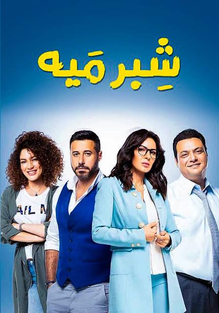 مسلسل شبر ميه الحلقة 6 السادسة كاملة dailymotion.. تفاصيل وأحداث عبر قناة dmc