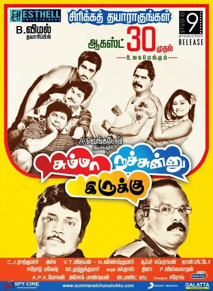 Summa nachunu iruku Tamil Movie poster | videos dhuniya