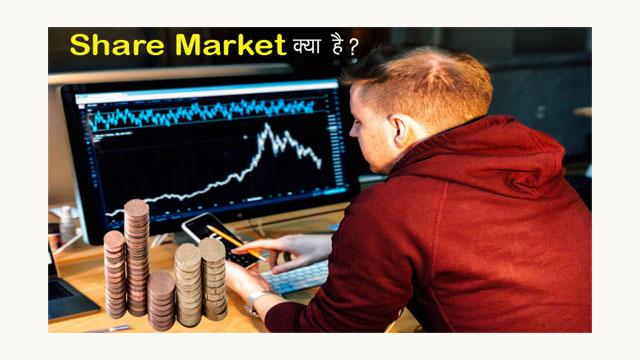 Stock Market क्या है और इससे पैसे कैसे कमाते है? आइये जानते है