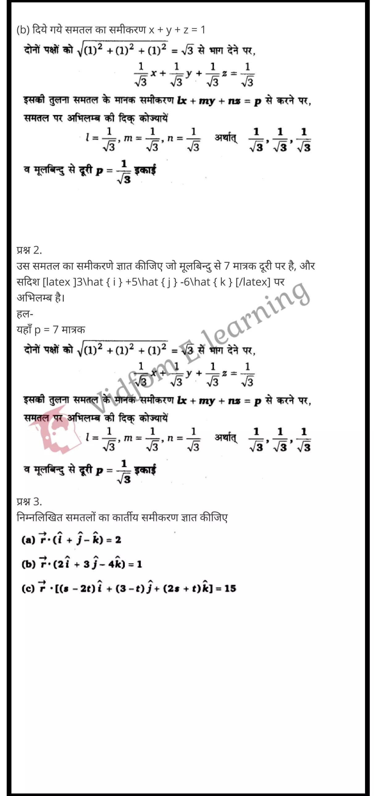 class 12 maths chapter 11 light hindi medium 12