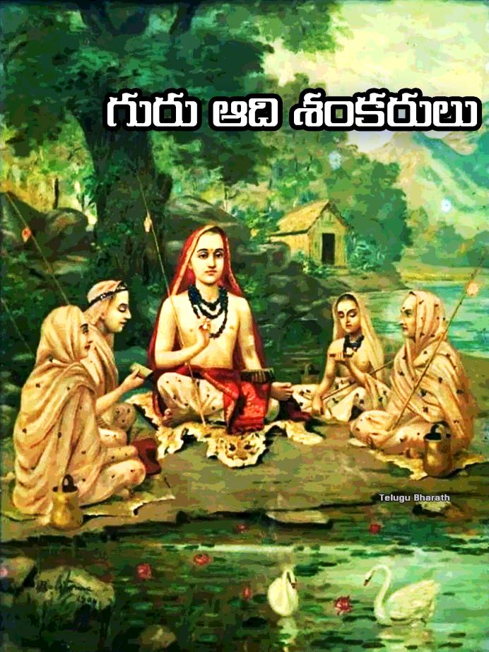 ఏడు రకముల గురువులు - Yedu Rakamula Guruvulu, Seven Types of Gurus