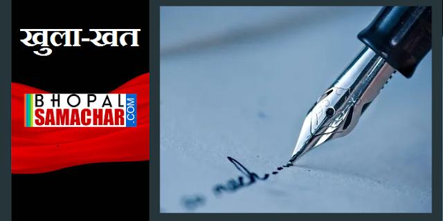 MPPEB सब इंजीनियर परीक्षा परिणाम भी घोटाला है, CM से जांच की अपील | Kuhla Khat to CM KAMAL NATH