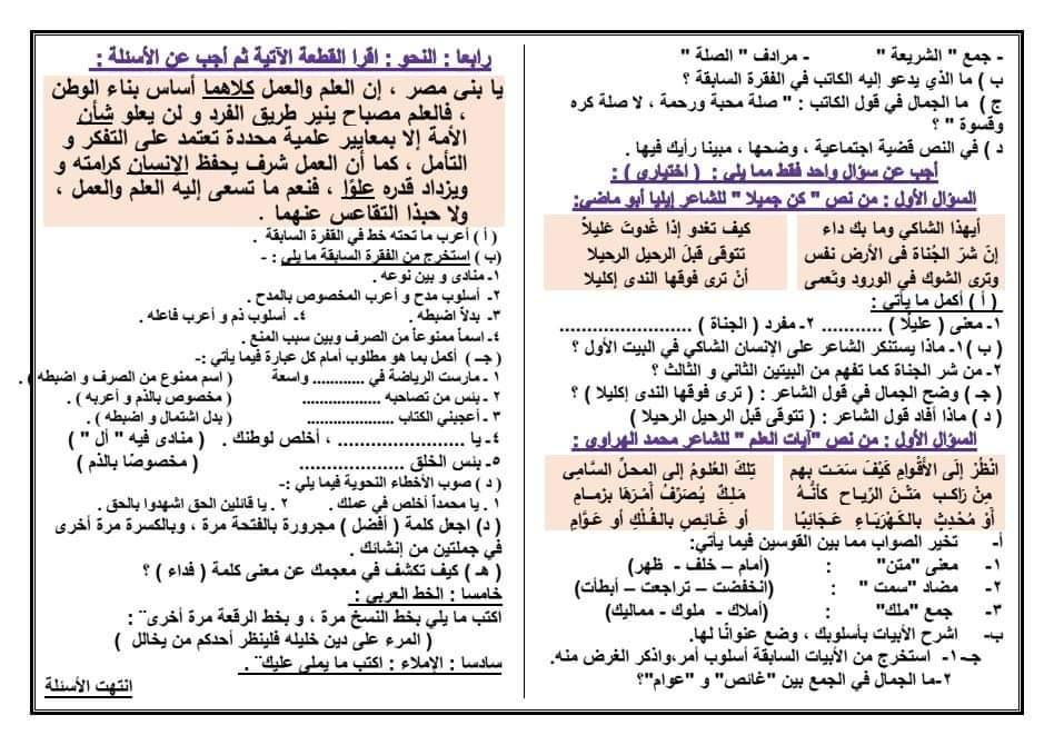 مراجعة اللغة العربية للصف الثالث الاعدادي ترم اول 2020 10
