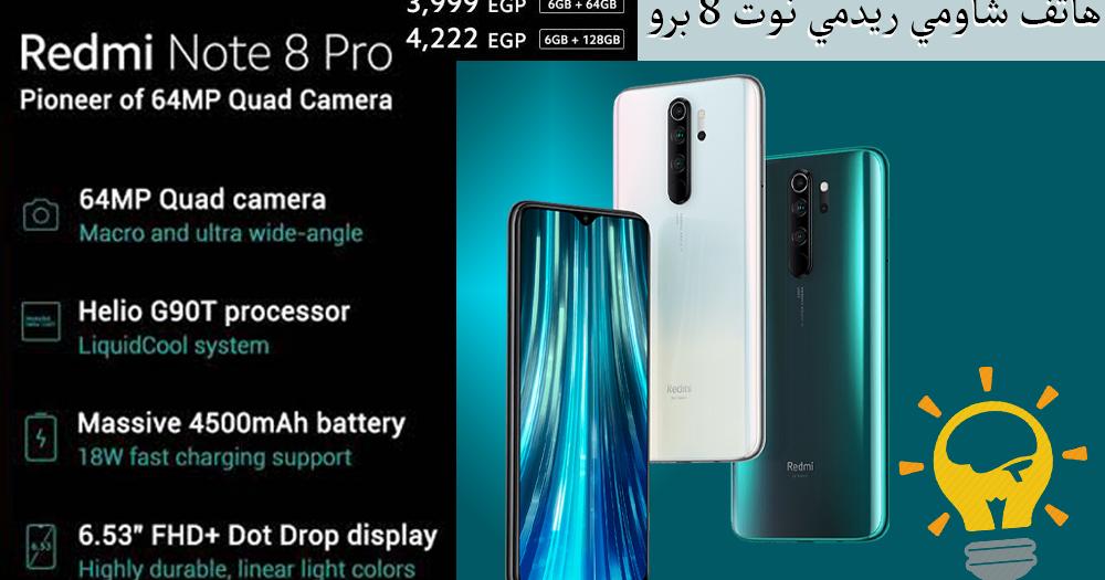 مواصفات هاتف شاومي ريدمي نوت 8 برو وسعر Xiaomi Redmi Note 8 Pro