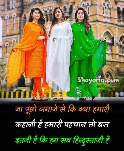 Desh bhakti shayari, hindi independence day shayari, indian flag photo, independence day status, independence day photo, tringa photo, independence day poetry