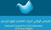فرع جديد للمجلس الوطني للحريات وحقوق الإنسان في سبها