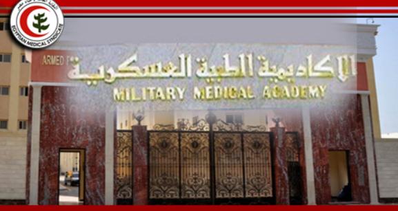 التقديم و التسجيل بالأكاديمية الطبية العسكرية 2020 للحصول على بورد من الكلية الملكية البريطانية