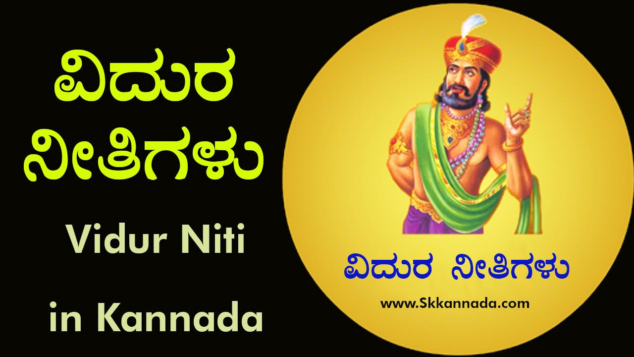 ವಿದುರ ನೀತಿಗಳು - Vidur Niti in Kannada - Quotes of Vidur in Kannada