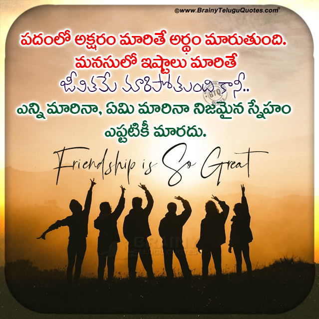friendship quotes in telugu, famous friendship quotes hd wallpapers, friendship quotes images in telugu
