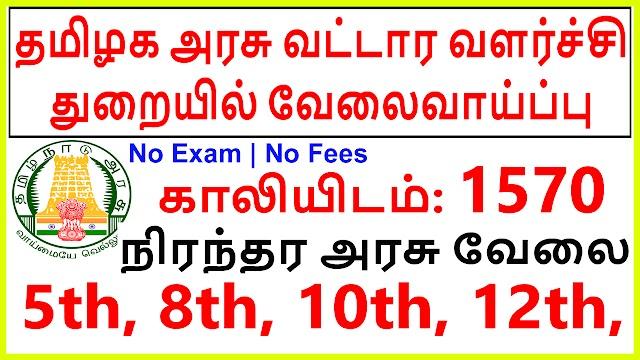 தமிழக அரசு வட்டார வளர்ச்சி துறையில் வேலைவாய்ப்பு 2020 | 1570 Vacancy | Tamilnadu Govt Job | Last Date: 30-09-2020