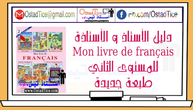 دليل الأستاذ Guide Mon livre de français للمستوى الثاني ابتدائي