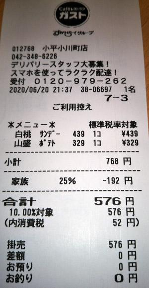 ガスト 小平小川町店 2020/6/20 飲食のレシート