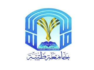 رابط الخدمات الالكترونيه جامعة طيبه 1442
