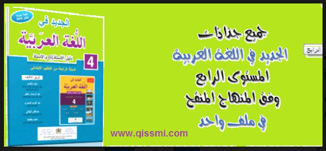 جذاذات الجديد في اللغة العربية