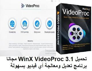 تحميل WinX VideoProc 3.1 مجانا برنامج تعديل ومعالجة أي فيديو بسهولة