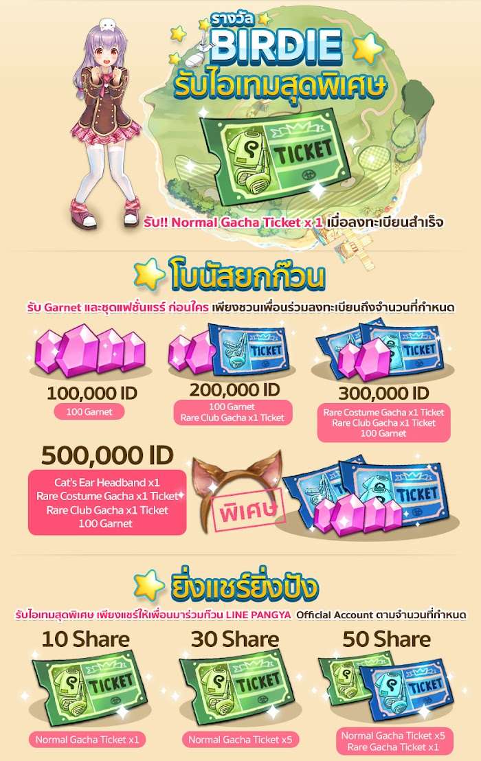 LINE PANGYA Mobile Thailand Server Pre-Register