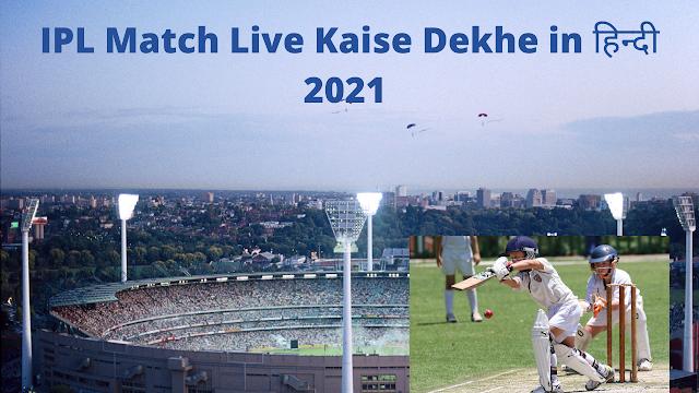 IPL Match Live Kaise Dekhe in हिन्दी