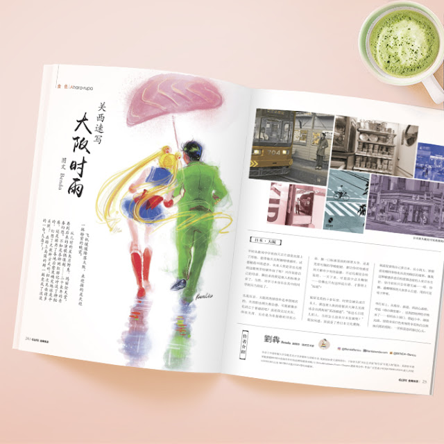 editorial illustrtaion, Sailor Moon with Yusuke Urameshi, running in the rain with pink salmon umbrella