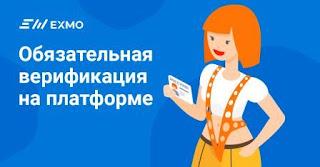 Обязательная верификация личности и селфи-фото на криптовалютной бирже EXMO