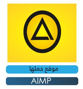 تحميل برنامج Download AIMP 2020 لتشغيل الصوتيات للكمبيوتر والاندرويد مجاناً