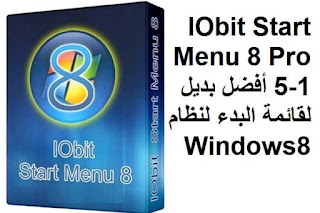 IObit Start Menu 8 Pro 5-1 أفضل بديل لقائمة البدء لنظام Windows8