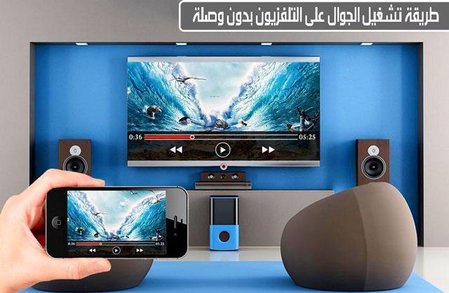 طريقة تشغيل الجوال على التلفزيون بدون وصلة