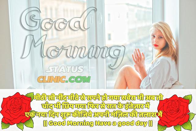 Good morning Shayari Hindi/गुड मोर्निंग शायरी हिंदी