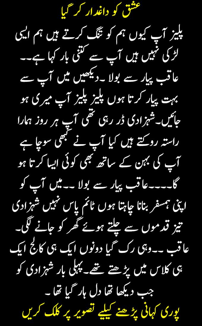 Moral Stories in Urdu   Very Emotional Urdu Novel Book Story    INTERISTING URDU STORY ISAQ DAGHDAR KAR HIYA  اردو سچی کہانی عشق کو داغدار کر گیا
