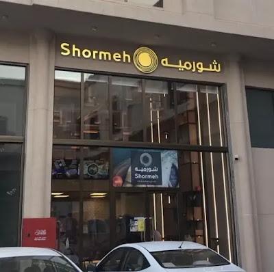 مطعم شورميه   المنيو الجديد وارقام التواصل لجميع الفروع