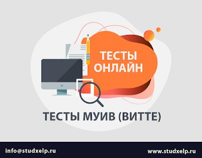 тесты_витте