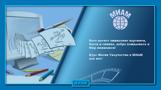 СТУПЕНИ МАСТЕРСТВА.  Анимация в современном мире.