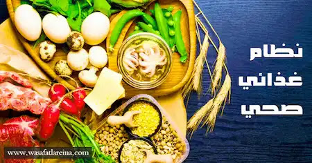 نظام غذائي,نظام غذائي صحي,نظام غذائي صحي لانقاص الوزن,افضل نظام غذائي,كيفية بدء نظام غذائي صحي,اتباع نظام غذائي صحي,طريقة عمل نظام غذائي صحي,نظام غذائي لحرق الدهون,نظام غذائي صحي اسبوعي,نظام غذائي لزيادة الوزن,نظام غذائي لانقاص الوزن,نظام غذائي صحي لبناء العضلات,افضل نظام غذائي لبناء العضلات,افضل رجيم صحي,أفضل نظام غذائي,نظام غذائي صحي يومي لتخفيف الوزن الزائد,افضل نظام,نظام غذائي للتنحيف,نظام غذائي شهري,ازاي اعمل نظام غذائي,اتباع نظام غذائي,برنامج غذائي صحي