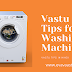 Vastu Tips for Washing Machine in Hindi | वास्तु अनुसार जाने वाशिंग मशीन की दिशा