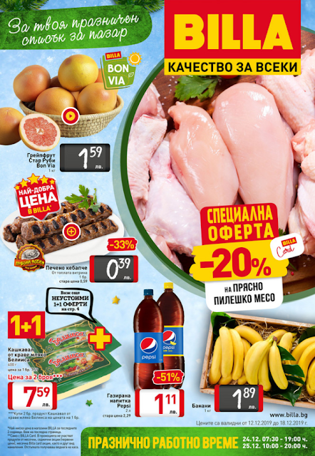 https://view.publitas.com/billa-bulgaria/special_leaflet_17_stores_cw50_web-new/page/1?publitas_embed=maximized