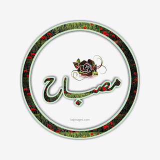 misbah name dp urdu