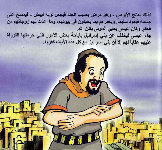 قصص الانبياء للاطفال عيسى عليه السلام PDF