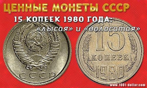 Монета пятнадцать копеек 1980 года