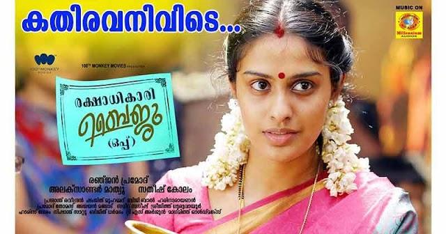 Kathiravanivide – Rakshadhikari Baiju Oppu Malayalam Movie Song Lyrics 2017