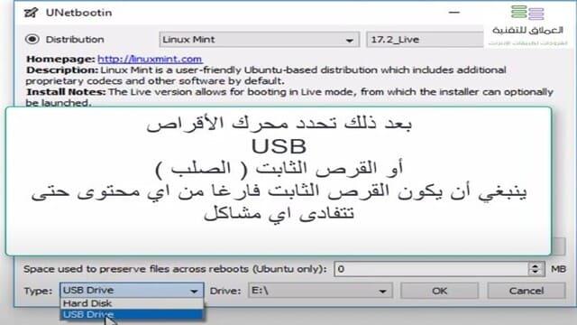 برنامج UNetBootinلحرق الويندوز 3