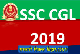 ssc cgl online 2019, ssc cgl, ssc online apply cgl, how to apply ssc cgl, how to crack ssc cgl, Combined Graduate Level CGL 2019, age limit, fee, selection process, syllabus, exam pattern, previous paper, cutoff, result