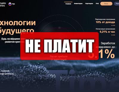 Скриншоты выплат с хайпа cryptotime.biz