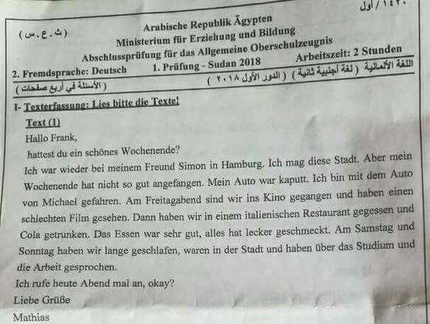ورقة امتحان السودان فى اللغة الألمانية ثانوية عامة 2018